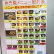 【これは便利】券売機メニュー配列表がある 岡山駅構内のうどん屋