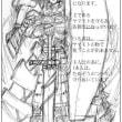 エリス 大鎧。(強化装甲版。)