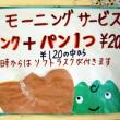 パン屋さんの3日間限定企画!!!