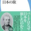 ●「イザベラ・バードの旅の世界」講座の金坂清則講師著書で第53回日本翻訳出版文化賞を受賞【中之島】