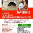 12/10(日)譲渡会報告&お礼