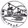 ぶらり旅・榛名山ロープウェイ(群馬県高崎市)