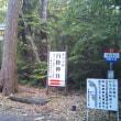 宮崎県の山 二泊三日で三座目 ぬかばき山