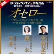 なんと芝翫さんが来年9月、新橋演舞場にて「オセロー」に挑戦!!!