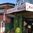 地元で有名な焼きまんじゅう屋さん  【深谷茶屋】