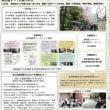 高松桜まつりが「高輪地区町会・自治会サポート事業」実績集に取り上げられました