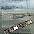 第8回エチカ福島を開催します。