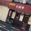 みんな大好き 中華屋のオムライス (´▽`)