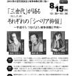 終戦の8月15日「玉音放送と戦争体験を聞く集い」開催。清水さんのライブもあり!