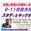 9.11奈良市民連合スタディ&キックオフ集会