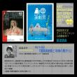 10/1(日)  アートマネジメント公開講座  基礎講座『国際演劇祭と地域の繋がり』
