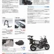 NC700S・NC700X・インテグラ オプション
