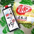 創味のつゆと日本酒キットカット