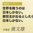 「世界を救えるのは誰が可能かといえば、大川総裁以外にないと思うんですよ。オープンシステムの日本発の宗教しか世界を救えない」評論家:黄文雄