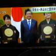 囲碁、将棋界に初の国民栄誉賞が贈られました。