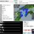 豊後水道でM4.4の地震・八幡浜市(愛媛)などで震度3