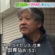 PPAP商標出願・上田育弘社長…隣の大国をまねるゲスノ極み PPAPだけじゃないぞ