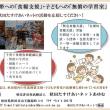 社会課題解決プロジェクト