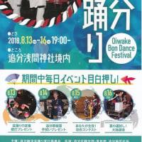 8/13(月)のPACニュース~追分&軽井沢周辺の情報