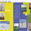 美山かやぶき美術館「スィングする鉄筋彫刻展」