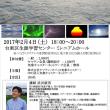 【東京】2月4日に開催、「4K映像による美しい空の世界」