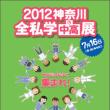 2012神奈川全私学中高展 7月16日(祝・月)開催