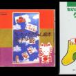 スライドショーでクリスマス絵本を、「ちいさいパピーちゃんのクリスマス」、西本鶏介先生の解説、