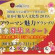 国際魅力学会創立20周年記念文化祭プログラム!