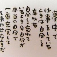 相田みつを作品