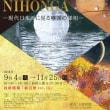 RIMPA TO NIHONGA -現代日本画に見る琳派の様相- at 郷さくら美術館