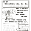 東京から根津公子さんをお迎えして:「井前処分を撤回させる会」総会・集会