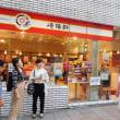 大通りの角、以前は中華街では少ない喫茶店。居間では崎陽軒の2軒目の店舗となった。