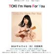 6月6日発売CD 内容変更のお知らせ