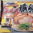 冷凍食品ラーメン 「横綱」
