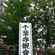 5月26日坂東33観音巡礼へ