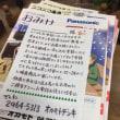 オカモトデンキ総合カタログ『おみせ』まもなくお届けします!