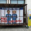 光州広域市/世界人権都市フォーラム2017