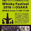 ウイスキーフェスティバル 2018 in 大阪 2018年6月3日(日)開催