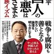 石平著『中国人の善と悪はなぜ逆さまか』 「内輪のみが大事」という伝統