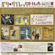 三菱一号館美術館で 『パリ ♥ グラフィック ロートレックとアートになった版画・ポスター展』 見ました