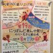 2017年名古屋ど真ん中祭り中川.荒子会場