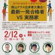 一発合格者VS実務家トークイベント<2月12日(月・祝)>