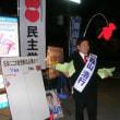 【森山浩行】大阪に立憲民主の旗なびく、もりもり候補とえだのん(枝野代表)「集団的自衛権は同盟国の戦争」「憲法を守れ!当たり前のことを言わせるな」