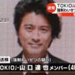 TOKIOのメンバー山口達也、強制わいせつ容疑で書類送検。