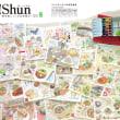 月刊Oh!Shun8月号発行!