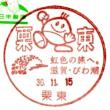 ぶらり旅・栗東郵便局(滋賀県栗東市)