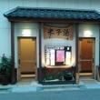 米子駅近くの「米子湯」に絵本作家「長谷川義史」さんの絵が!
