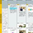 10/24今から?日本テレビ「スッキリ」SUPER JUNIOR シウォン 家族の犬が女性かみ死なす?