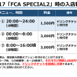 2017.7.16-17 SFV対戦会 FCA SPECIAL2について