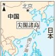 自衛隊南シナ海派遣認めず 中国大使「譲れぬ一線」 地図で見れば一目瞭然!尖閣は中国の領土
